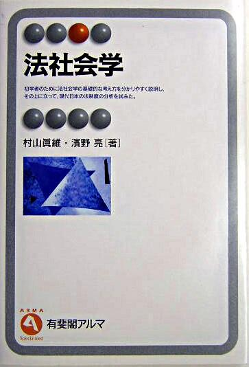 法社会学 <有斐閣アルマ : specialized>