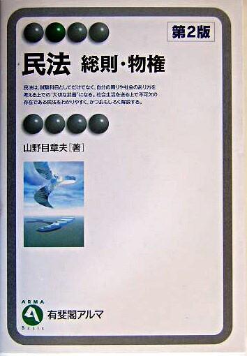 民法 : 総則・物権 <有斐閣アルマ : basic> 第2版.