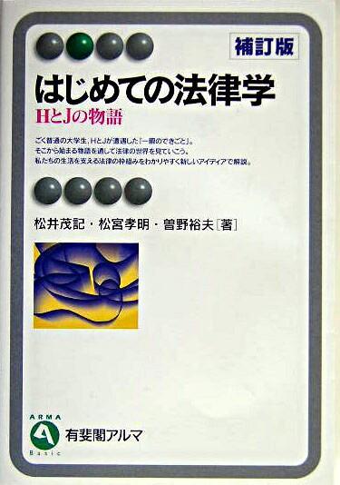はじめての法律学 : HとJの物語 <有斐閣アルマ : basic> 補訂版.