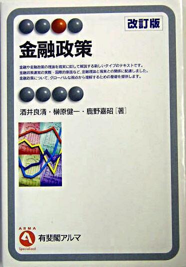金融政策 <有斐閣アルマ : specialized> 改訂版.