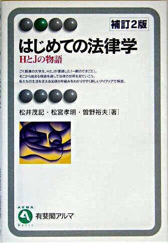 はじめての法律学 : HとJの物語 <有斐閣アルマ : basic> 補訂2版.