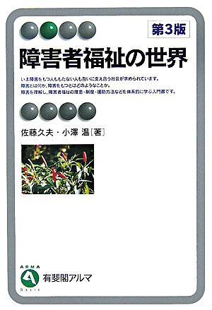 障害者福祉の世界 <有斐閣アルマ basic> 第3版.