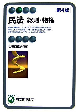 民法 : 総則・物権 <有斐閣アルマ basic> 第4版.