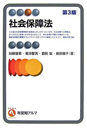 社会保障法 <有斐閣アルマ : specialized> 第3版.