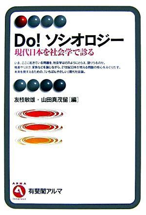 Do!ソシオロジー : 現代日本を社会学で診る <有斐閣アルマ interest>