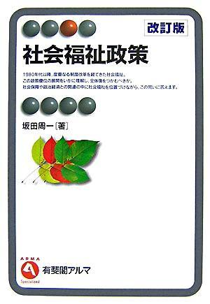 社会福祉政策 <有斐閣アルマ specialized> 改訂版.