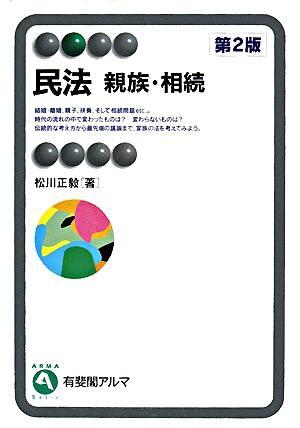 民法 : 親族・相続 <有斐閣アルマ : basic> 第2版.