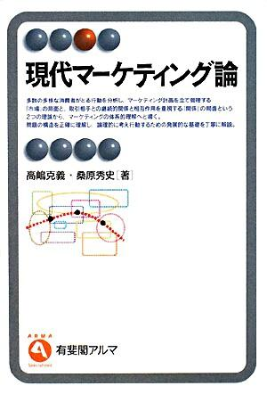 現代マーケティング論 <有斐閣アルマ specialized>