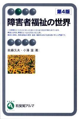 障害者福祉の世界 <有斐閣アルマ> 第4版.
