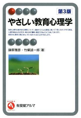 やさしい教育心理学 = Introduction to Educational Psychology <有斐閣アルマ> 第3版.