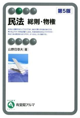 民法 総則・物権 <有斐閣アルマ> 第5版.