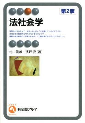 法社会学 <有斐閣アルマ  Specialized> 第2版.