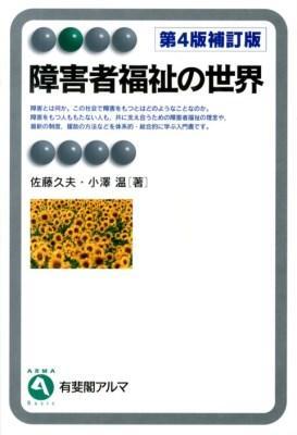 障害者福祉の世界 = An Introduction to Social Welfare Policy and Program for Persons with Disabilities <有斐閣アルマ  Basic> 第4版補訂版.