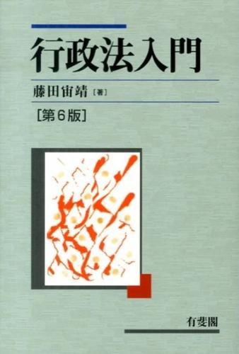 行政法入門 = Introduction to the Japanese Administrative Law 第6版.