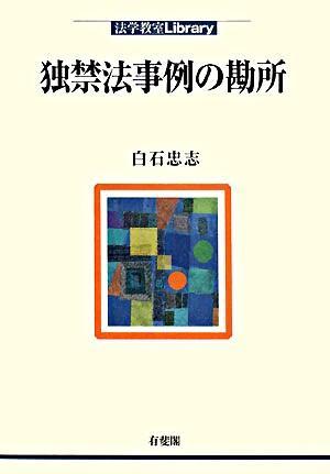 独禁法事例の勘所 <法学教室library>
