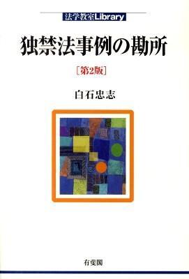 独禁法事例の勘所 <法学教室library> 第2版.