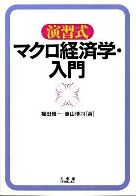 演習式マクロ経済学・入門
