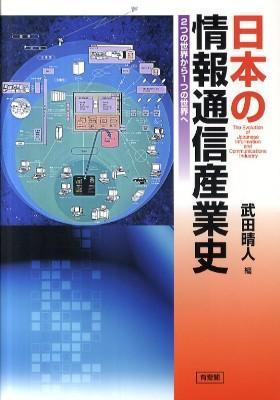 日本の情報通信産業史 : 2つの世界から1つの世界へ