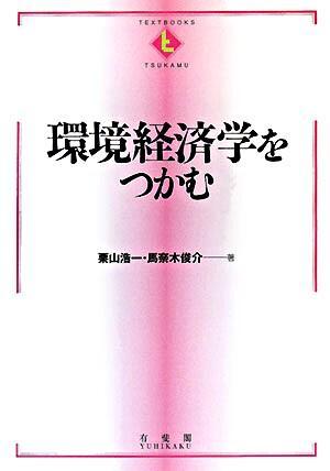 環境経済学をつかむ <Textbooks tsukamu>