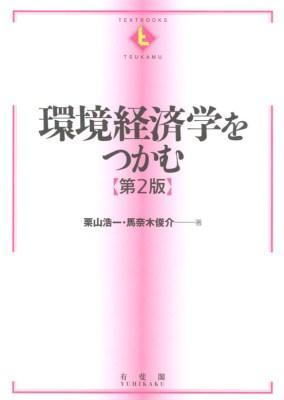 環境経済学をつかむ <TEXTBOOKS TSUKAMU> 第2版.
