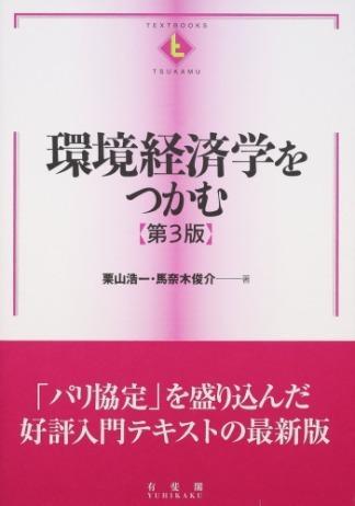 環境経済学をつかむ <TEXTBOOKS TSUKAMU> 第3版