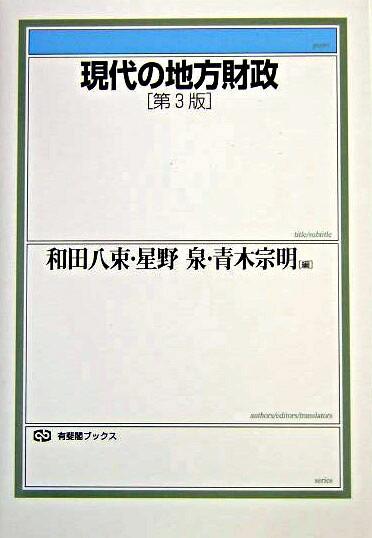 現代の地方財政 <有斐閣ブックス> 第3版.
