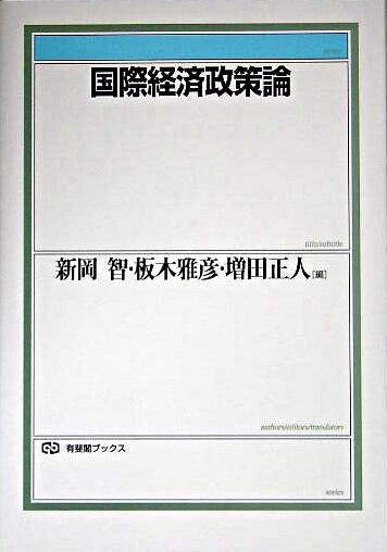 国際経済政策論 <有斐閣ブックス>