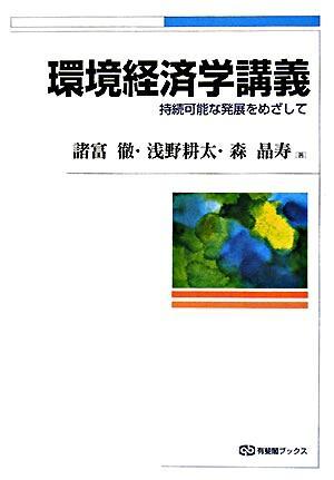 環境経済学講義 : 持続可能な発展をめざして <有斐閣ブックス>