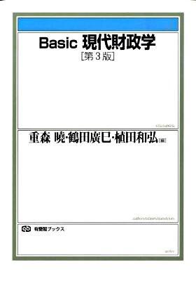 Basic現代財政学 <有斐閣ブックス 402> 第3版.