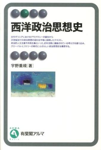 西洋政治思想史 = A History of Western Political Thought <有斐閣アルマ  Basic>