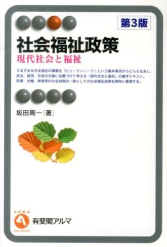 社会福祉政策 <有斐閣アルマ  Specialized> 第3版