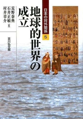 日本の対外関係 5 (地球的世界の成立)