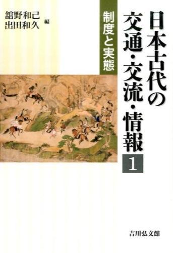 日本古代の交通・交流・情報 1 (制度と実態)
