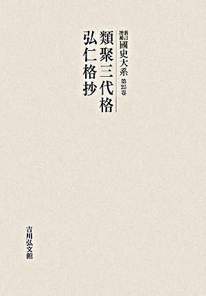 類聚三代格 ; 弘仁格抄 <國史大系 : 新訂増補 / 黒板勝美 編 第25卷> オンデマンド版