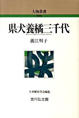 県犬養橘三千代 <人物叢書 新装版> 新装版