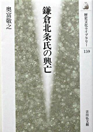 鎌倉北条氏の興亡 <歴史文化ライブラリー 159>