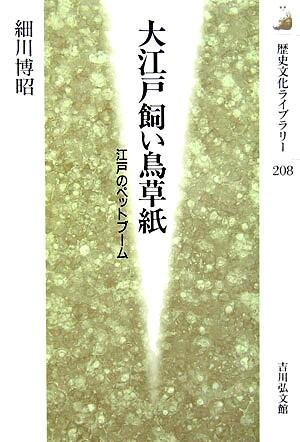 大江戸飼い鳥草紙 : 江戸のペットブーム <歴史文化ライブラリー 208>
