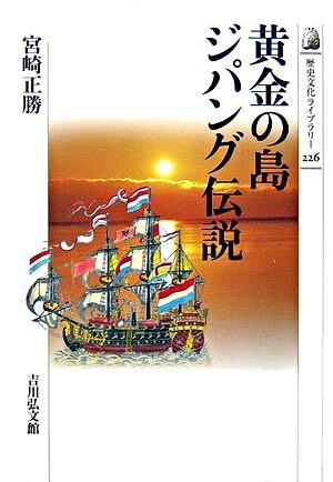 黄金の島ジパング伝説 <歴史文化ライブラリー 226>