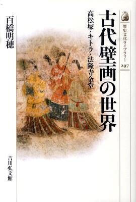 古代壁画の世界 : 高松塚・キトラ・法隆寺金堂 <歴史文化ライブラリー 297>
