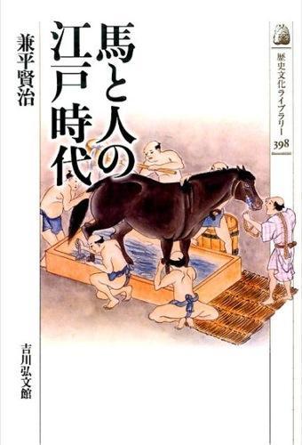 馬と人の江戸時代 <歴史文化ライブラリー 398>
