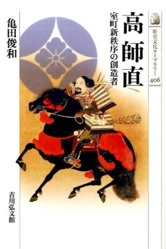 高師直 <歴史文化ライブラリー 406>