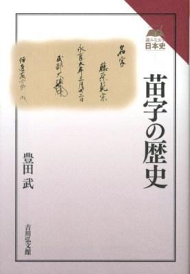 苗字の歴史 <読みなおす日本史>