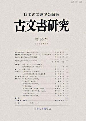 古文書研究 第65号