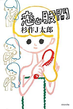 恋と股間 <よりみちパン!セ 38>