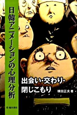 日韓アニメーションの心理分析 : 出会い・交わり・閉じこもり <ビジュアル文化シリーズ>