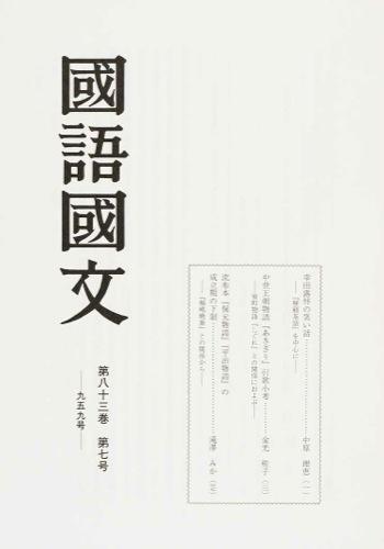 國語國文 第83巻 第7号(959号)