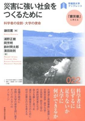 災害に強い社会をつくるために : 科学者の役割・大学の使命 <早稲田大学ブックレット  「震災後」に考える 22>