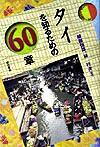 タイを知るための60章 <エリア・スタディーズ> 第3刷