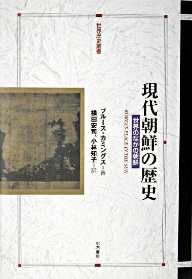 現代朝鮮の歴史 : 世界のなかの朝鮮 <世界歴史叢書>