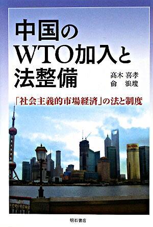 中国のWTO加入と法整備 : 「社会主義的市場経済」の法と制度